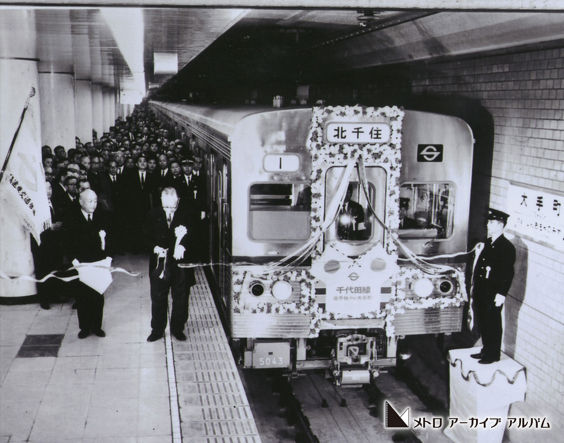 千代田線開通式