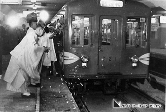 荻窪線(現:丸ノ内線) 初列車のお祓い