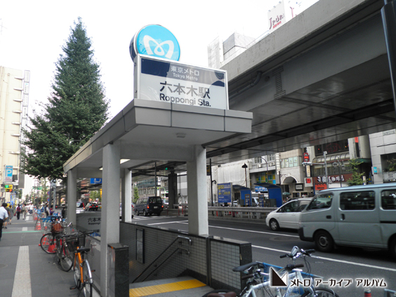 六本木駅出入口