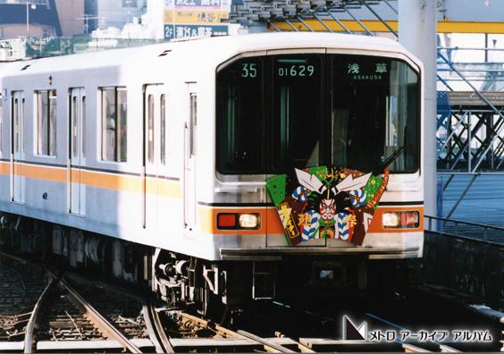 銀座線01系新春ライナー