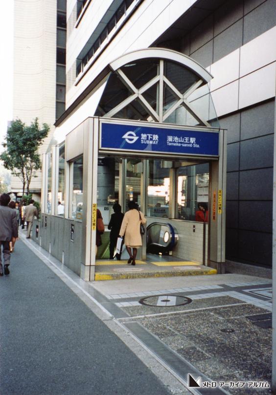 溜池山王駅出入口