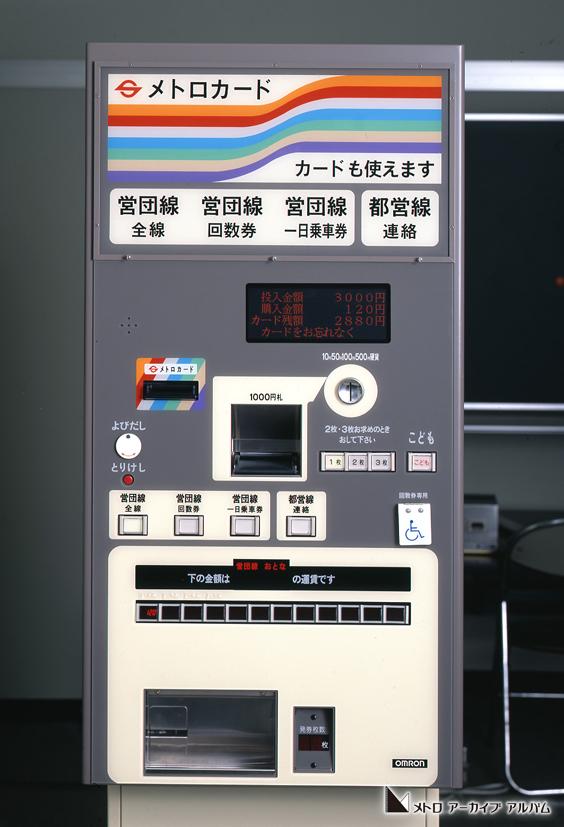 多機能自動券売機