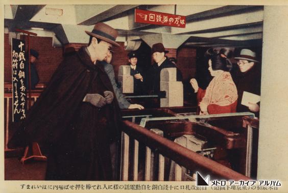 東京地下鉄道開通記念絵葉書