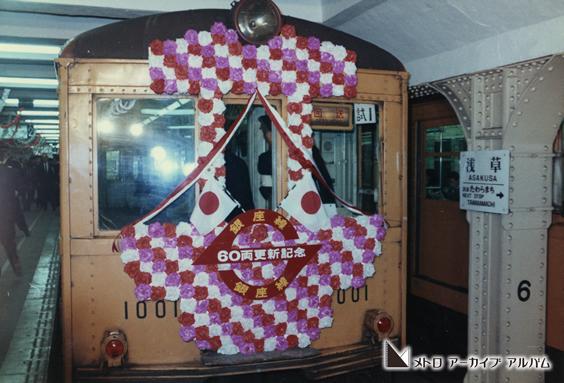 銀座線車両60両更新記念
