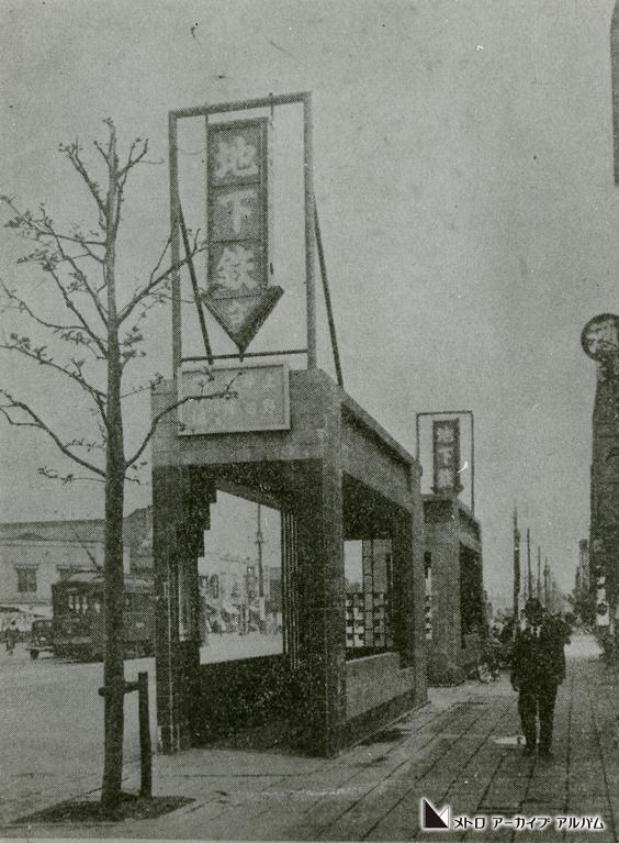 稲荷町駅出入口