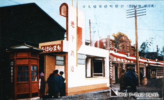 田原町駅出入口