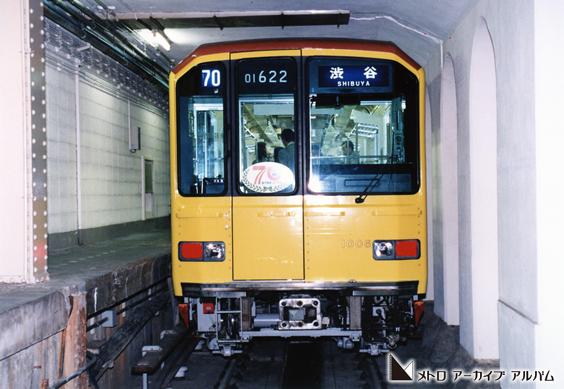 地下鉄走って70年記念列車