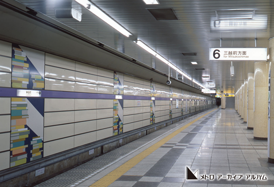 神保町駅ホーム
