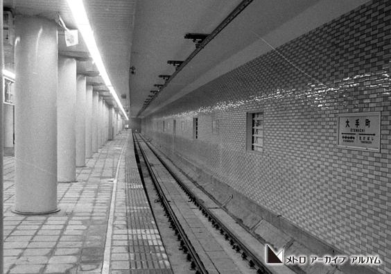 開通間近の大手町駅