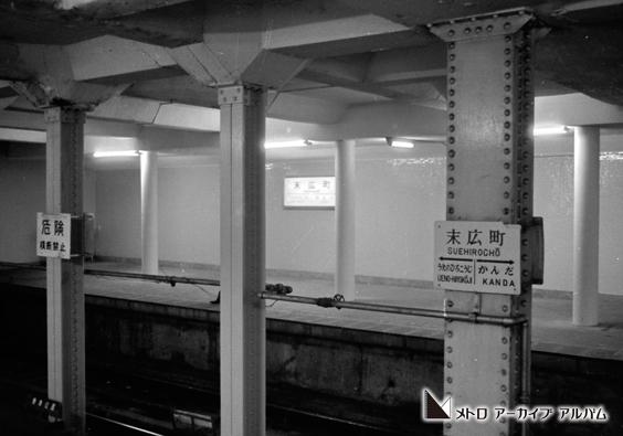 新装なった末広町駅