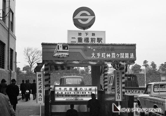 二重橋前駅出入口
