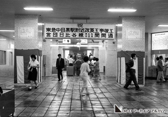中目黒~恵比寿間開通式