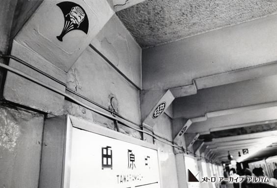 田原町駅の芸能紋