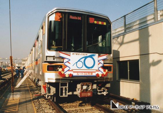 夢の冒険列車