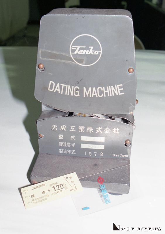 日付印字器(ダッチングマシン)