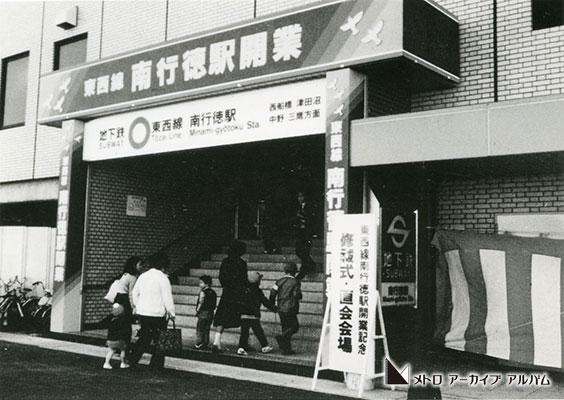 南行徳駅の開業