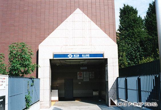 東大前駅1番出入口
