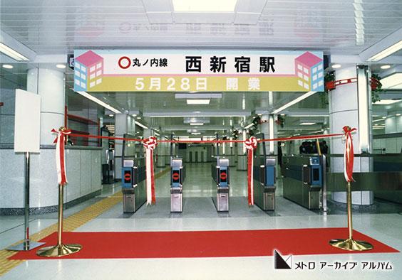 新宿副都心への駅開業