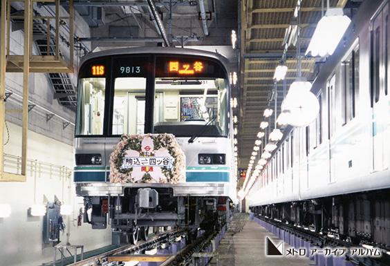 南北線9000系 駒込~四ツ谷間開業 記念列車