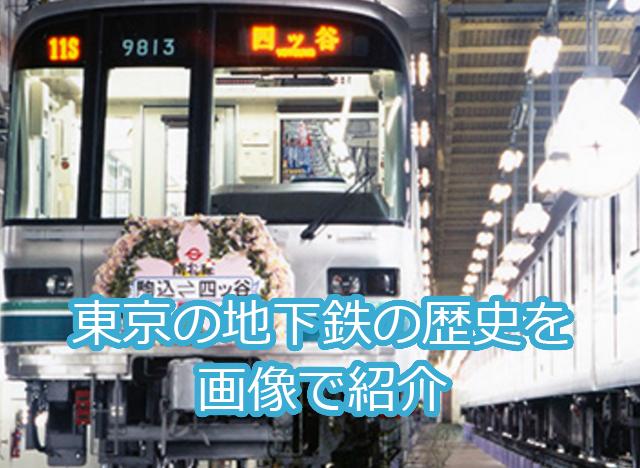 東京の地下鉄の歴史を画像で紹介
