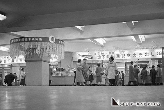 御茶ノ水-淡路町開通時の池袋駅地下コンコース