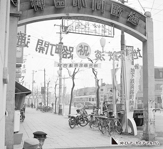 御茶ノ水-淡路町開通を祝う風景
