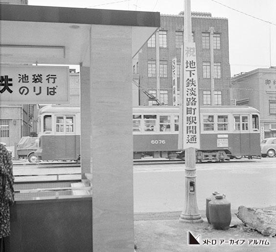 御茶ノ水-淡路町開通時の風景
