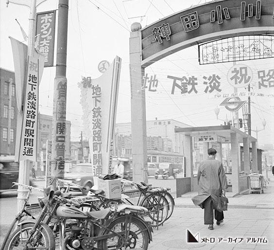 御茶ノ水-淡路町開通時 淡路町駅上屋